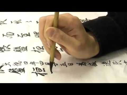 Filmpje Chinese kalligrafie