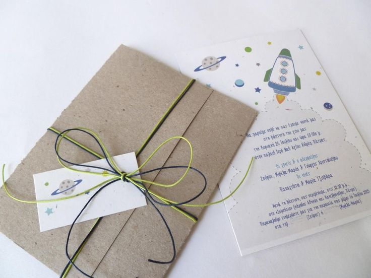 craft room - γάμος, βάπτιση, διακόσμηση: πρόσκληση περιπέτεια στο διάστημα