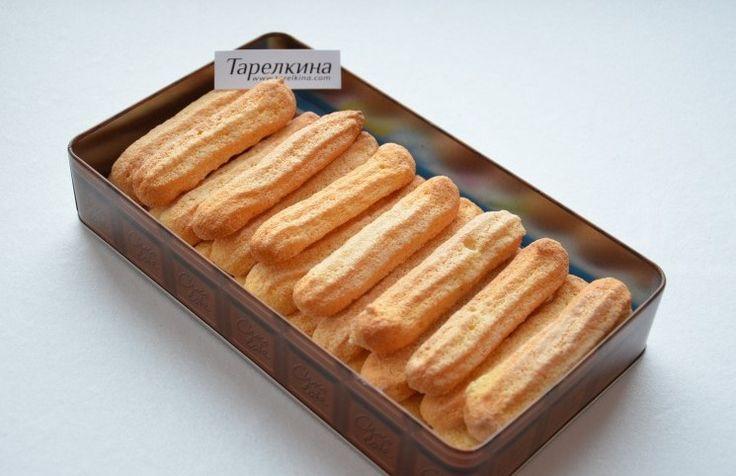 Савоярди или Дамские пальчики, а на самом деле простое бисквитное печенье. Но это простое печенье является важным составляющим знаменитого десерта Тирамису.