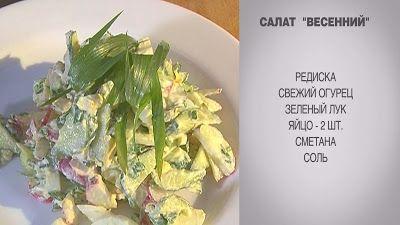Вкусные домашние рецепты: Салат / Салат Весенний / Салат Весенний рецепт / С...