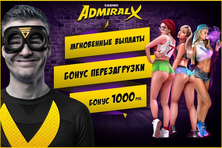 admiral x бонус