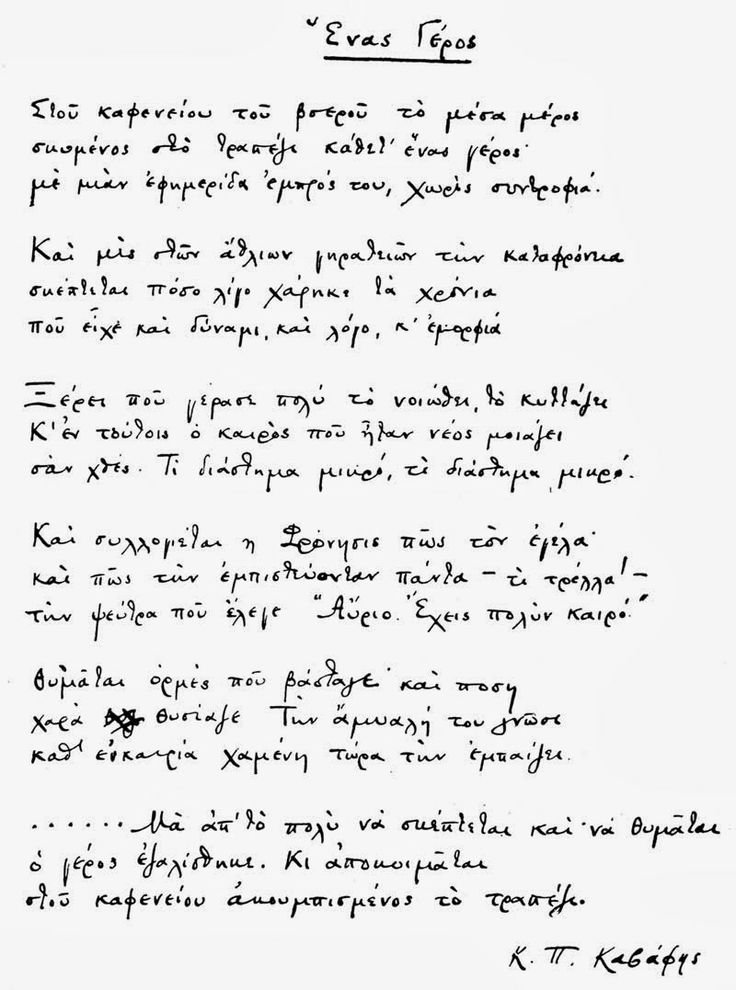 Poema de Konstantinos Kavafis