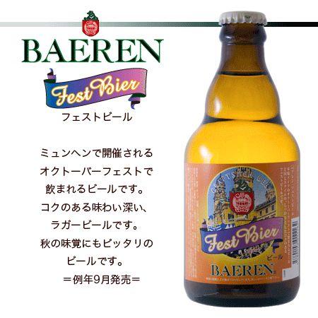 ベアレン醸造所 | フェストビール