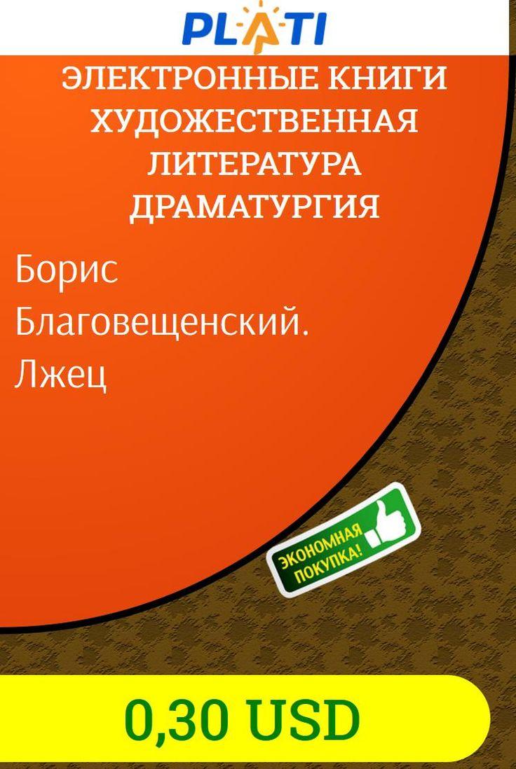 Борис Благовещенский. Лжец Электронные книги Художественная литература Драматургия