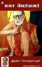 Maha Periyavar :: Tamil ebook