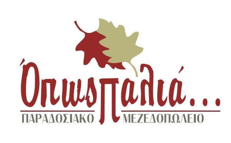 "by Argiro Stavrakou, year 2008. Logo ""Όπως Παλιά"" (As long ago), traditional restaurant."
