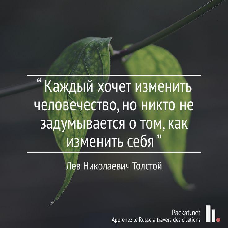 Chacun rêve de changer l'humanité, mais personne ne pense à se changer lui-même [Léon Tolstoï] 📚Apprendre le Russe à travers des citations