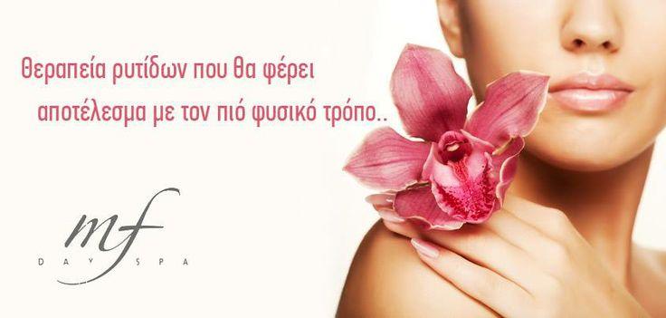 Μειώστε τις ρυτίδες σας και δώστε νέα όψη στο δέρμα σας που θα λάμπει από υγεία!!  http://www.mfdayspa.gr/face_ritides.htm#.UpNa8cQvW_A