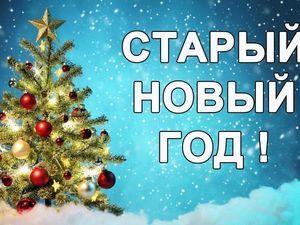 Здравствуйте, дорогие друзья, покупатели и просто посетители моего магазина! Всех-всех сердечно поздрвляю со Старым Новым годом!!! Ну и объявляю праздничную акцию! ТОЛЬКО СЕГОДНЯ 14 ЯНВАРЯ СКИДКА 20% НА ВСЕ РАБОТЫ - в магазине цена указана без скидки; - скидку 20% посчитаю в сообщении с учетом доставки - оформлять покупку через корзину НЕ обязательно, исключительно по желанию . Но!