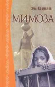 Мимоза (Эми Кармайкл) Скачать христианские книги бесплатно с http://alla-kon.livejournal.com/
