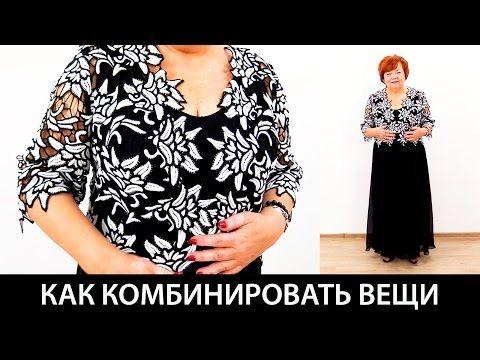 Как составить комплект одежды Черное шифоновое платье с кружевным жакетом Секреты работы с кружевом - YouTube