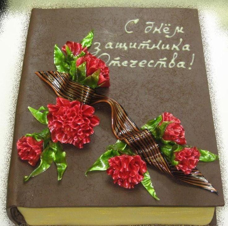 ❶Торт с 23 февраля фото Оригинальная открытка с 23 февраля Супер торт на 23 февраля   Вкуснотища   Pinterest   Cake and Food Эксклюзивные торты }