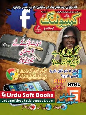 """Corel Draw X5 Urdu Book read online or download Corel Draw X5 Urdu Book in PDF format"""" and learn Corel Draw X5 in Urdu at your home in less than 1 month for free, just download the book, learn it and design graphics for yourself, your company and become a professional graphics designer and increase the chances for your job."""