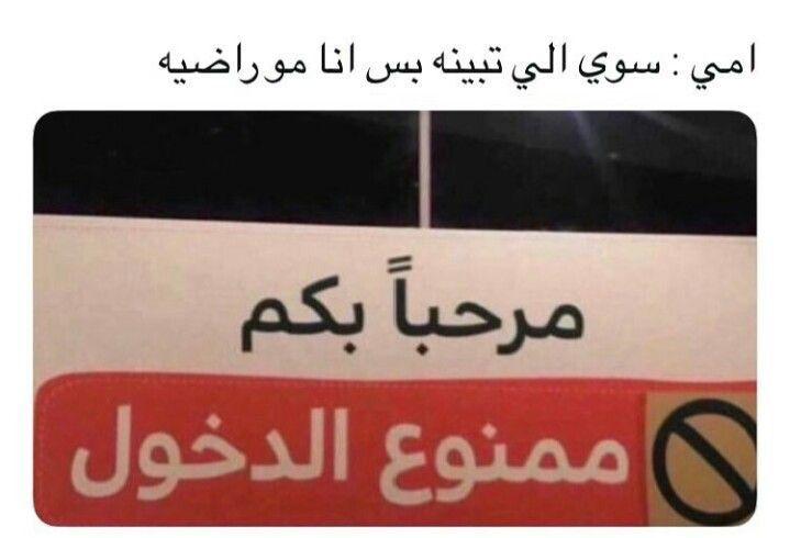 افتار صور صورة هيدر تمبلر تغريده خلفيه خلفيات Funny Arabic Quotes Funny Quotes Arabic Funny