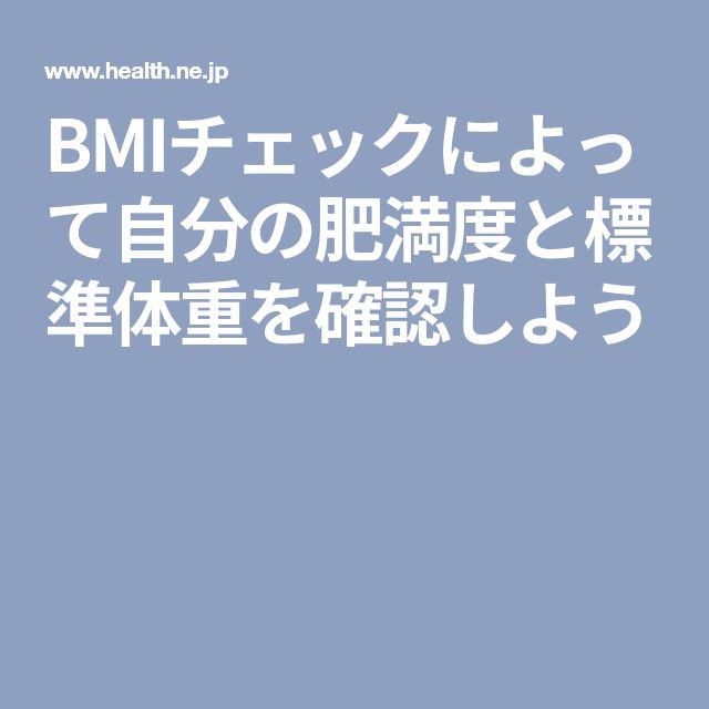 BMIチェックによって自分の肥満度と標準体重を確認しよう