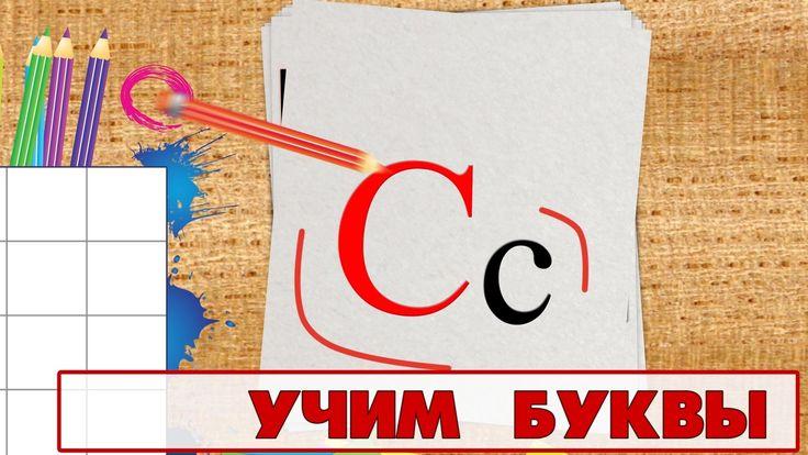 Учим буквы - Буква С. Видео для детей от 4х лет.