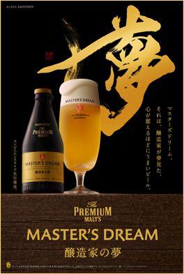 The PREMIUM MALT'S MASTER'S DREAM suntory beer ザ・プレミアム・モルツ マスターズドリーム ビール サントリー