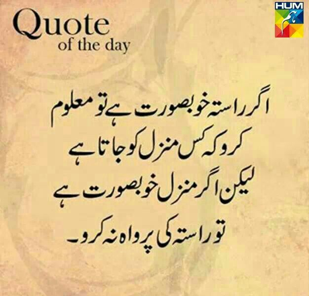 Road to a beautiful destination.  #Urdu #Quote