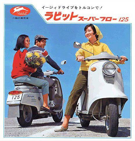 Fuji Rabbit. Japanese 1960's scooter