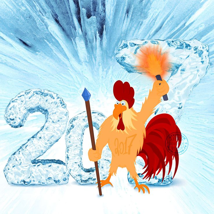 Эпохальная картинка с петухом - символом 2017 года. Ледниковый воин с копьем и фаером на фоне цифр 2017 и глыбы льда.