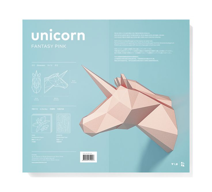 PAPA Unicorn Pink Package Back | Play Art. Polygon Art. Do Art Yourself.