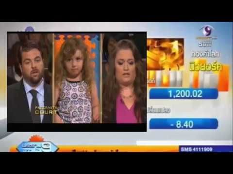 Paternity Court | Lauren Lake Paternity Court Show | Real Case | My Girl...
