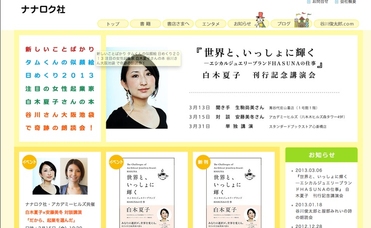 ナナロク社サイト。http://www.nanarokusha.com/情報のちらばり方は、THEATER PRODUCTSに似ている