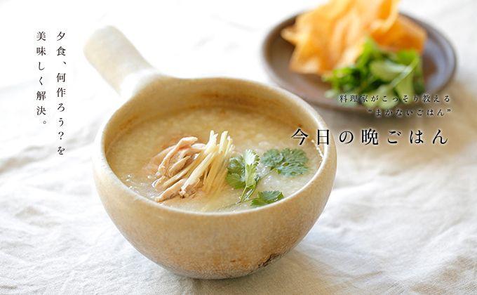 鶏とショウガの中華粥の作り方・レシピ | 暮らし上手