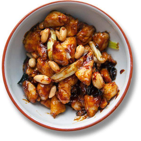 Курица Гунбао (Кунг Пао, 宫保鸡丁, Kung Pao Chicken) Китай ❤ liked on Polyvore featuring food and asian