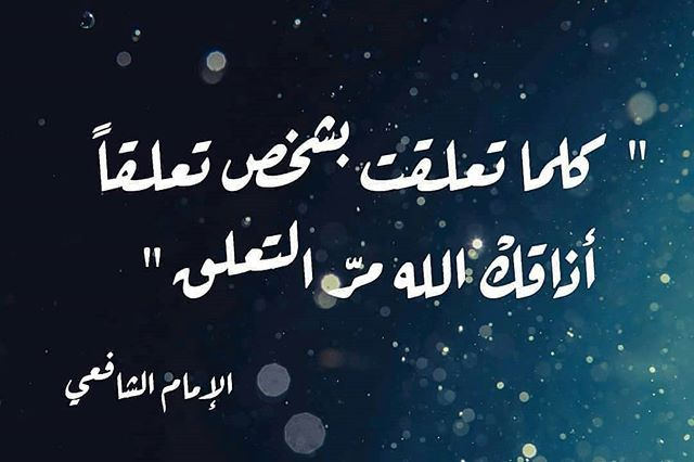 Pin By Waad227 On Quick Saves Arabic Quotes Allah Arabic