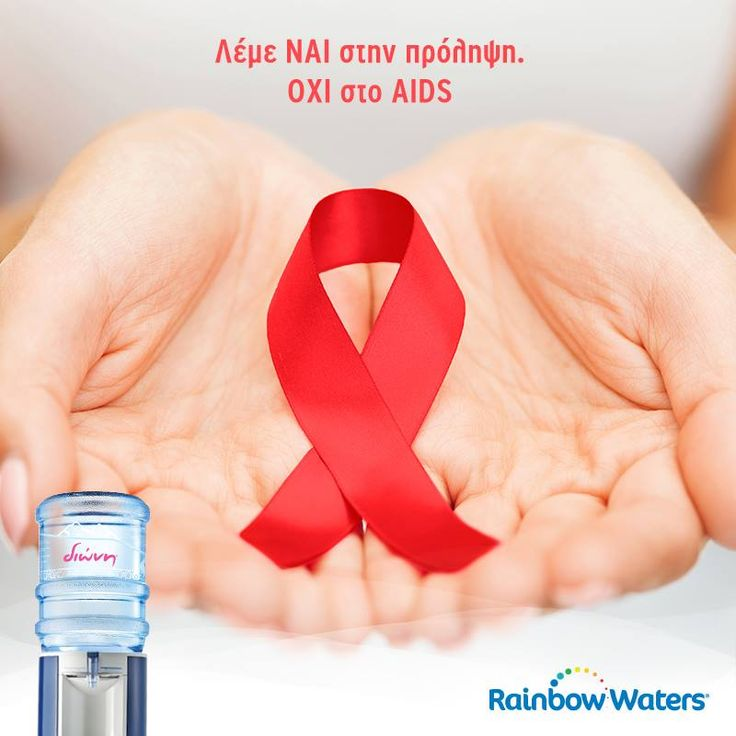 1 Δεκεμβρίου: Παγκόσμια Ημέρα Κατά Του AIDS. Η Rainbow Waters υποστηρίζει τον αγώνα όλων όσοι παλεύουν με την μάστιγα του AIDS.
