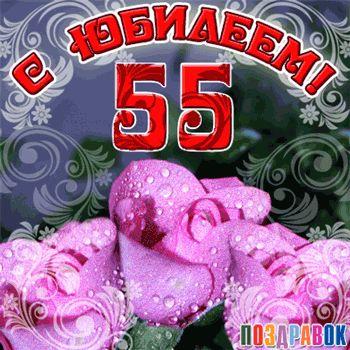 с юбилеем 55 лет