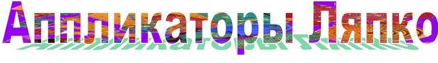 """Аппликаторы врача рефлексотерапевта Ляпко Н. Г. предназначены для широкого применения с лечебной целью, а также как профилактическая мера для укрепления и сохранения здоровья, повышающие работоспособность, общий жизненный тонус, нормализующие сон, настроение, обмен веществ (""""тучные"""" теряют избыточный вес, истощенные набирают недостающий), способствуют избавлению от вредных привычек. Аппликаторы могут применяться для эффективного лечения.    http://argokrtk.com/g1659978-applikatory-lyapko"""