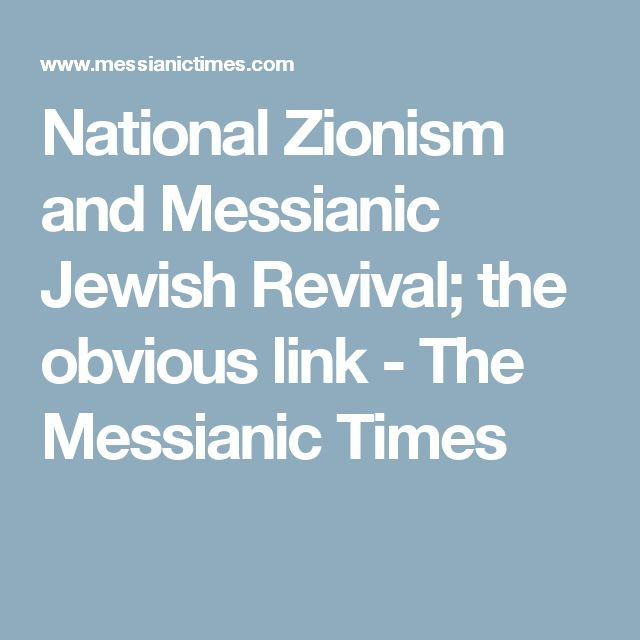 National Zionism and Messianic Jewish Revival; the obvious link - The Messianic Times