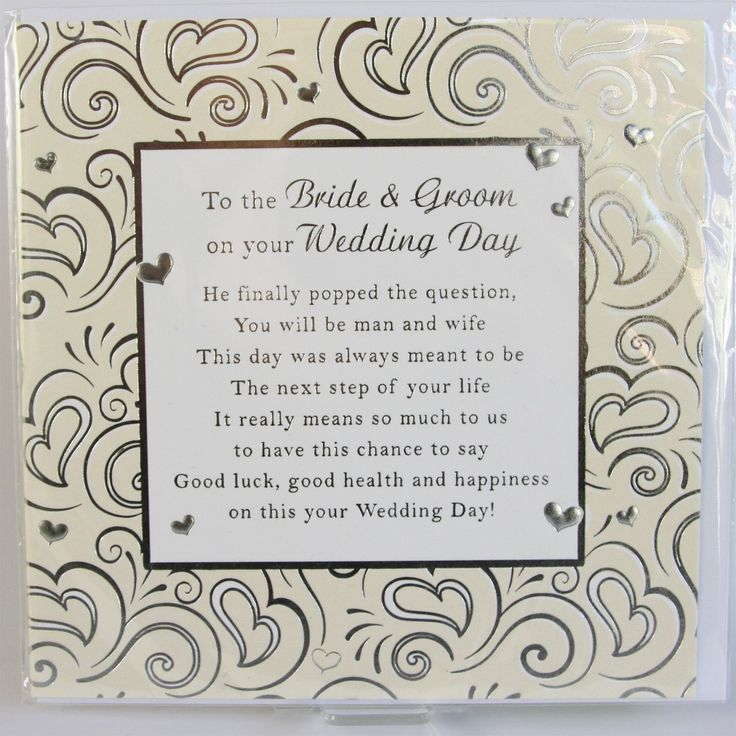 Wedding Card Sentiments: 151 Best Images About Card Verses On Pinterest
