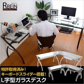 ガラス天板L字型パソコンデスク【-Rbein-ラバイン(L字型タイプ)】ポイント【楽天市場】