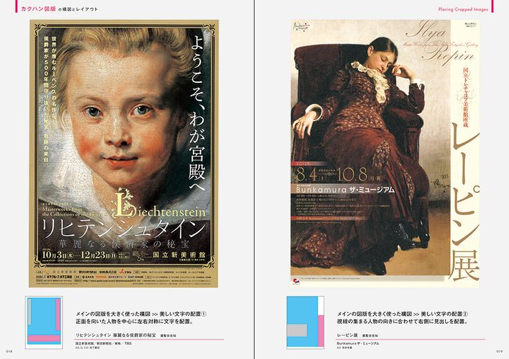 Poster Examples: Eye-Catching Composition and Layout (一目で伝わる構図とレイアウト)