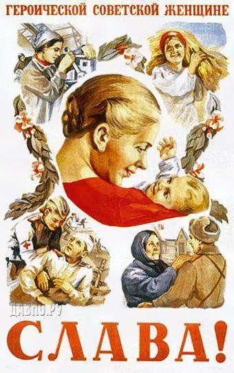 Плакаты Героической советской женщине - слава