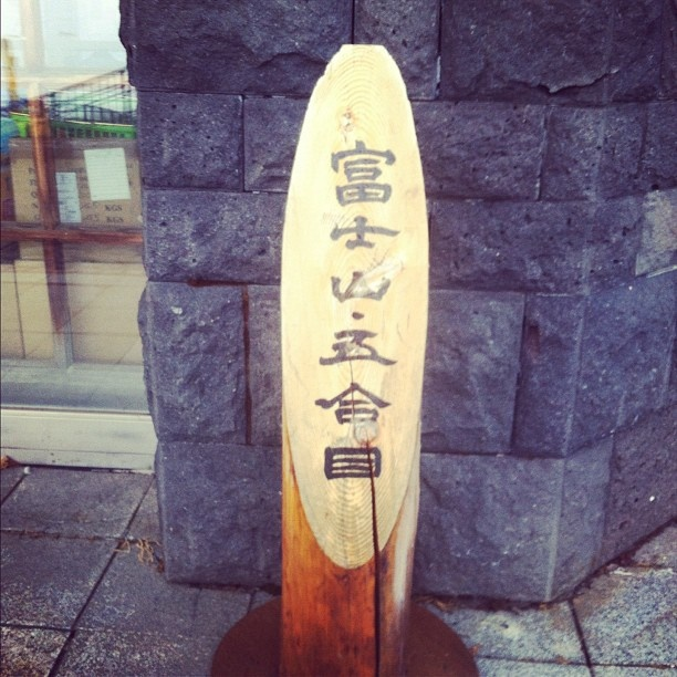 富士山きました! - @mame092- #webstagram: Mame092 Webstagram