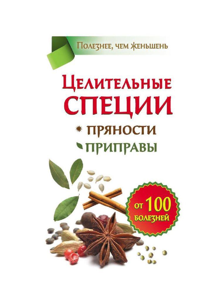 Целительные специи пряности приправы от 100 болезней