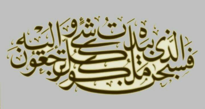 Images about great arabic calligraphy on pinterest