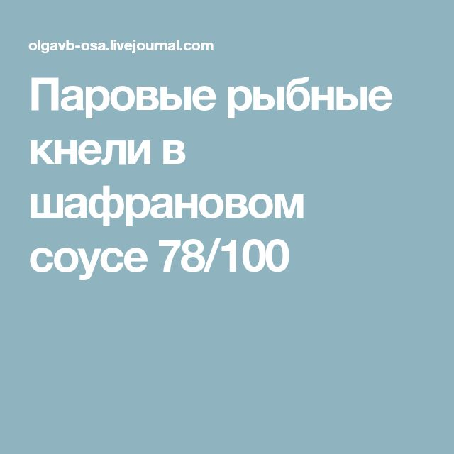 Паровые рыбные кнели в шафрановом соусе 78/100