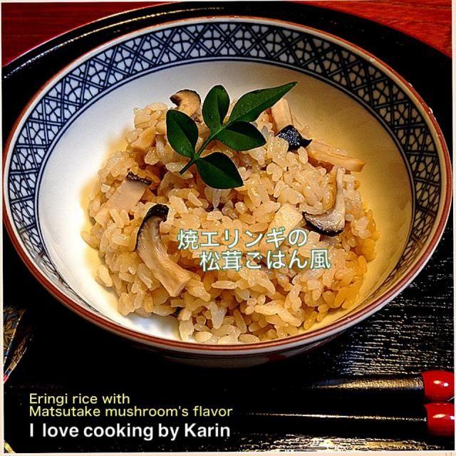 エリンギの食感が松茸に似てる為、病院メニューでも永谷園の松茸のお吸い物を利用してました - 72件のもぐもぐ - 焼エリンギの松茸ごはん風⭐︎永谷園の松茸のお吸い物で by keitee