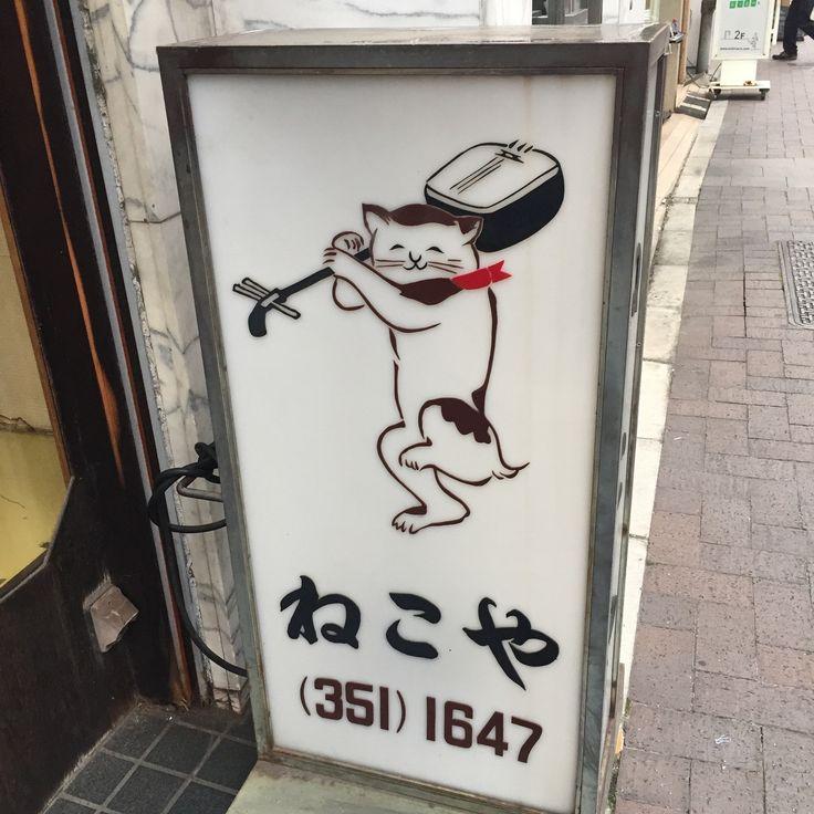荒木町は日本酒の聖地?人気居酒屋と四谷三丁目散歩