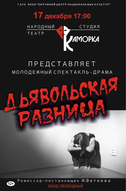 Драматический спектакль «Дьявольская разница» 12+ Постановка театральной студии «Каморка», Салехард. http://ocnk89.ru/