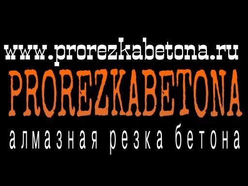 ProRezkaBetona-diamond-cutting
