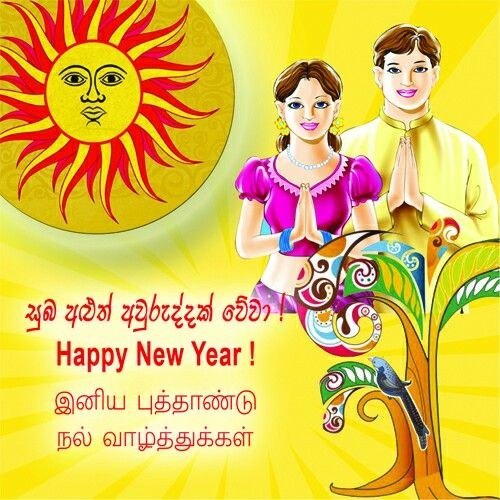 We Wish You A Very Happy Sinhala Tamil New Year Bring In The