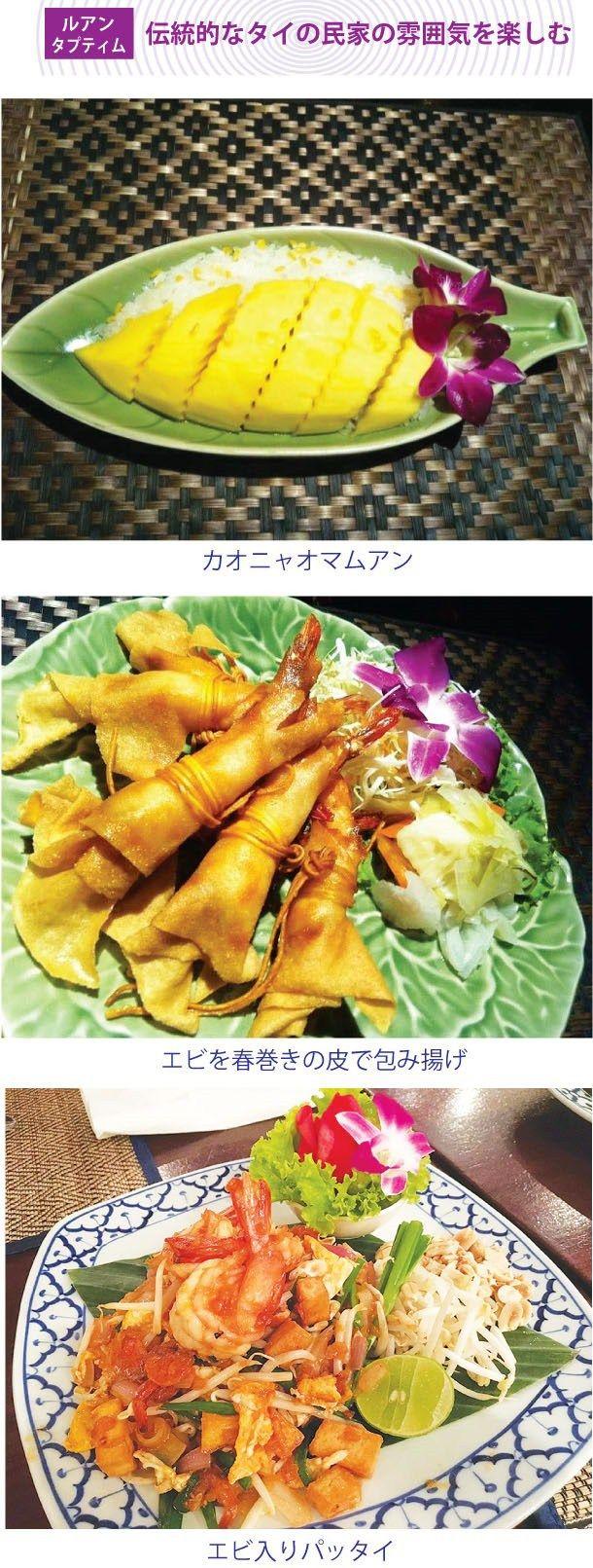 伝統的なタイの民家の雰囲気を楽しむタイ料理店「ルアン・タプティム」