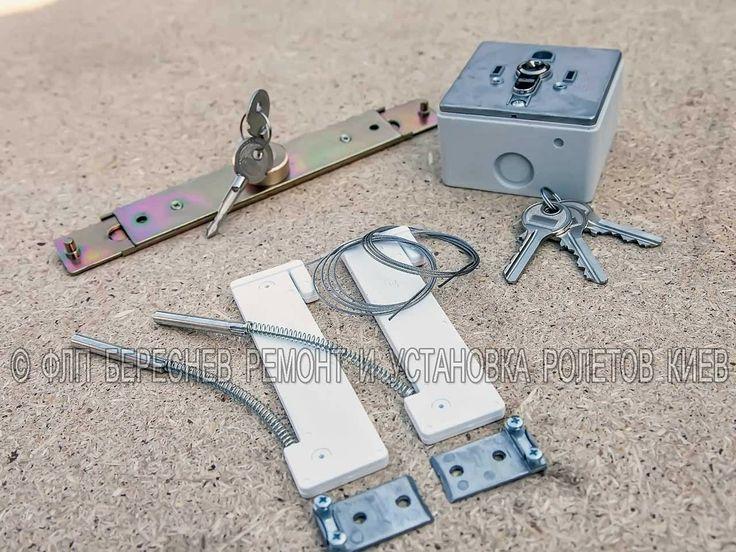 #Замки для ролет и запорно-приводные устройства ...