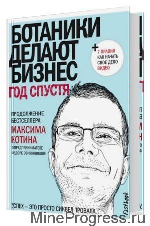 """""""И ботаники делают бизнес. Год спустя"""" Максим Котин"""